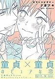 ロマンスビギナー【コミックス版】 (ふゅーじょんぷろだくと)