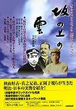 坂の上の雲―NHKスペシャルドラマ歴史ハンドブック (NHKシリーズ NHKスペシャルドラマ歴史ハンドブック)