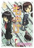 もっけ(8) (アフタヌーンコミックス)