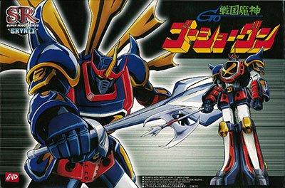 スーパーロボット No.11 戦国魔神ゴーショーグン プラモデル