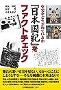 『日本国紀』をファクトチェック~史実をどう歪めているか