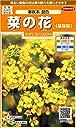 サカタのタネ 実咲花7460 菜の花 寒咲系混合 10袋セット
