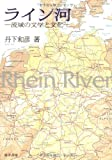 ライン河―流域の文学と文化