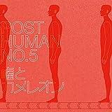 ポストヒューマンNo.5【通常盤】