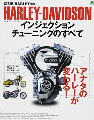 HARLEY-DAVIDSON インジェクションチューニングのすべて CLUB HARLEY別冊