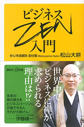 ビジネスZEN入門 (講談社+α新書)の詳細を見る