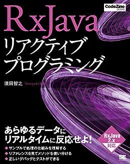 [須田智之]のRxJavaリアクティブプログラミング