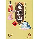 金瓶梅〈上〉 (徳間文庫)