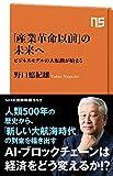 「産業革命以前」の未来へ―ビジネスモデルの大転換が始まる (NHK出版新書 550)