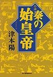 小説 秦の始皇帝 (時代小説文庫)