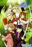 ペルソナ3 アンソロジーコミック4 (BROS.COMICS EX)