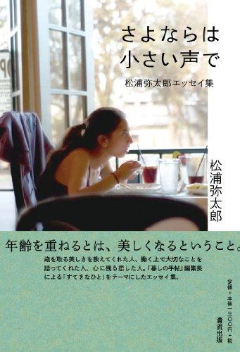 さよならは小さい声で 松浦弥太郎エッセイ集の詳細を見る