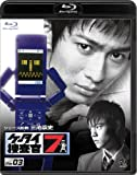 ケータイ捜査官7 File 03 [Blu-ray]