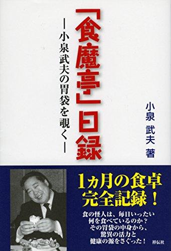 「食魔亭」日録  小泉武夫の胃袋を覗くの詳細を見る