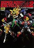 スーパーミニプラ大全2 (ホビージャパンMOOK 946)