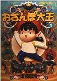 おさんぽ大王 / 須藤 真澄 のシリーズ情報を見る