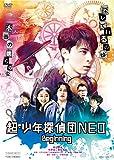 超・少年探偵団NEO-Beginning-[DVD]