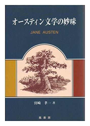 オースティン文学の妙味