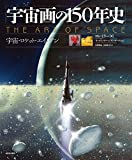 宇宙画の150年史:宇宙・ロケット・エイリアン