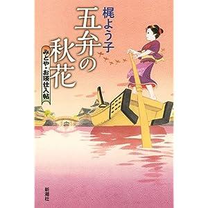 五弁の秋花: みとや・お瑛仕入帖