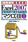 Excel 2007 定型処理で楽する超便利【マクロ】技1 (かんたん「通勤快読」)