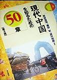 現代中国を知るための50章 【第3版】 エリア・スタディーズ