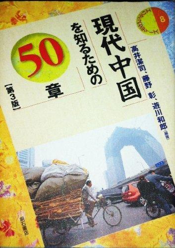 現代中国を知るための50章 【第3版】 エリア・スタディーズの詳細を見る