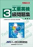 2017年度版 工業英検3級問題集