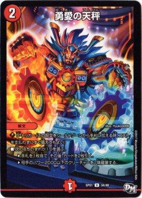 デュエルマスターズ/DMSP-01/34/U/勇愛の天秤