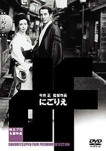 にごりえ [DVD]