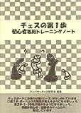 チェスの第1歩 初心者専用トレーニングノート