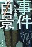 事件百景―陰の隣人としての犯罪者たち (文春文庫 (215‐5))