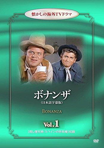 ボナンザ Vol.1【殺し屋兄弟・スペインの所有権】 懐かしの海外TVドラマ [DVD]
