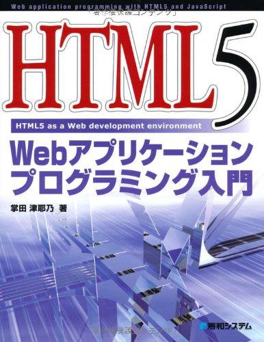 HTML5 Webアプリケーションプログラミング入門の詳細を見る