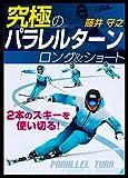 2本のスキーを使い切る! 「究極のパラレル、ロング&ショート」 藤井守之 (SKI GRAPHIC DVD) 芸文社
