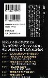 官僚の掟 競争なき「特権階級」の実態 (朝日新書) 画像
