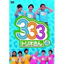 333(トリオさん)4 [DVD]