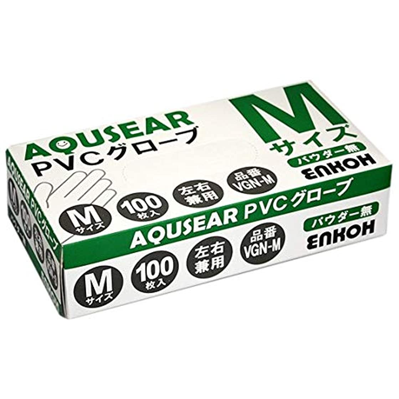 ワット買う消すAQUSEAR PVC プラスチックグローブ Mサイズ パウダー無 VGN-M 100枚×20箱