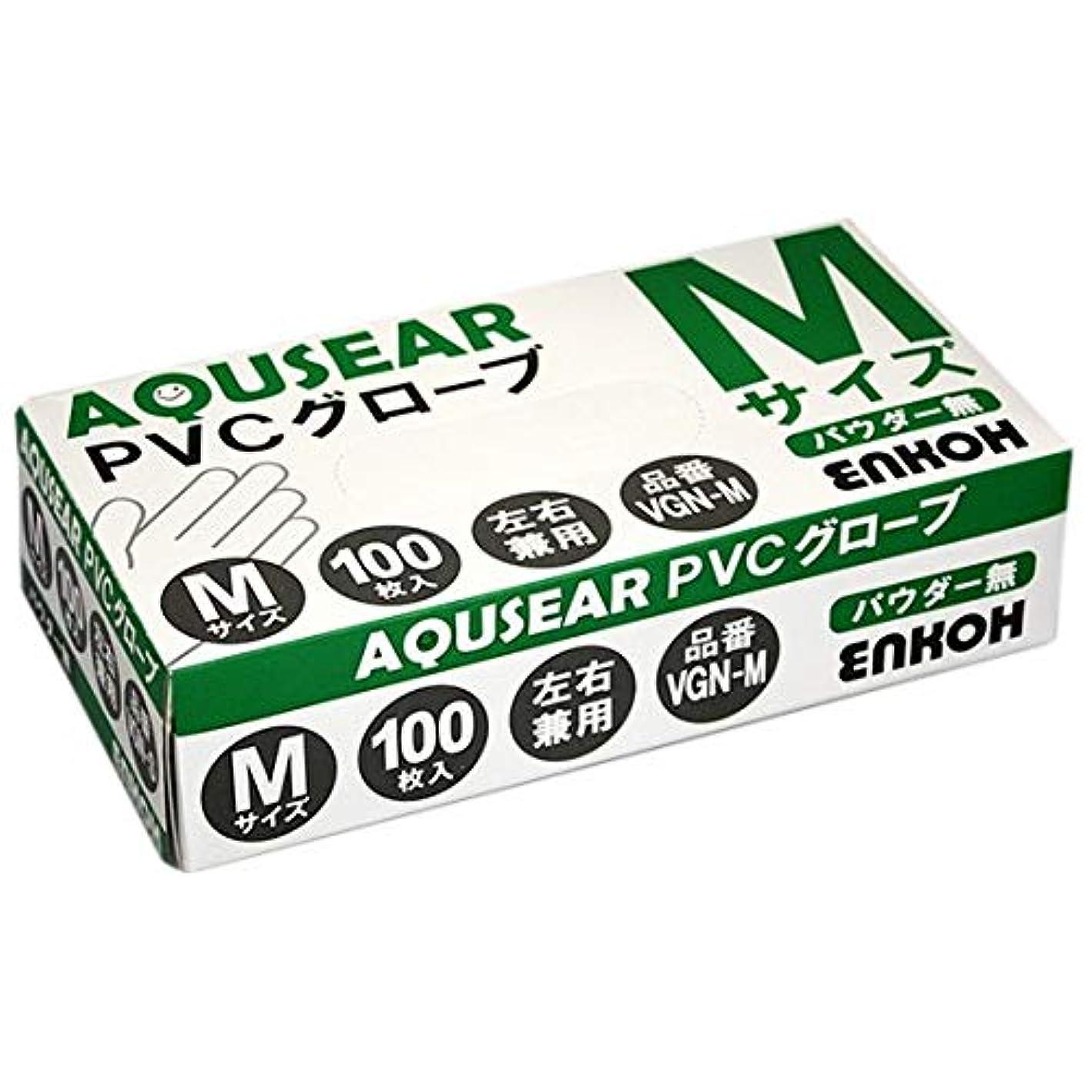直径手を差し伸べる引き金AQUSEAR PVC プラスチックグローブ Mサイズ パウダー無 VGN-M 100枚×20箱