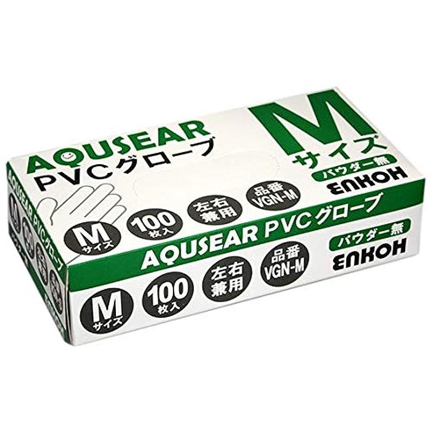 ひどく絵ラオス人AQUSEAR PVC プラスチックグローブ Mサイズ パウダー無 VGN-M 100枚×20箱