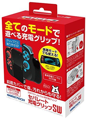 ニンテンドースイッチ Joy-Con用充電グリップ『セパレート充電グリップSW (ブラック) 』 -SWITCH-
