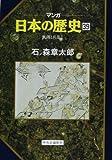 飢饉と兵乱と (マンガ 日本の歴史)