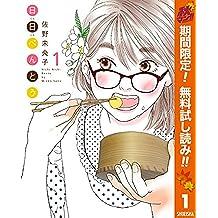 日日(にちにち)べんとう【期間限定無料】 1 (マーガレットコミックスDIGITAL)