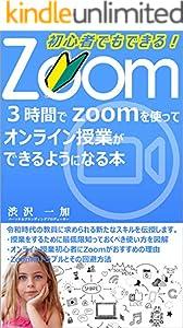 3時間でZoomを使ってオンライン授業ができるようになる本: 初心者でもできる!