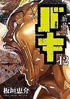 新装版 バキ 第12巻