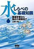水しらべの基礎知識 ―環境学習から浄化の実践まで― 画像