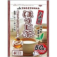 京都茶農業協同組合 お徳用国内産ほうじ茶ティーパック 3g×50P×5個