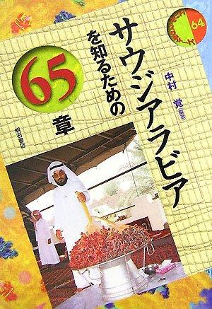 サウジアラビアを知るための65章 エリア・スタディーズの詳細を見る
