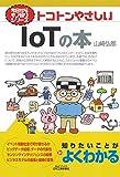 トコトンやさしいIoTの本 (今日からモノ知りシリーズ)
