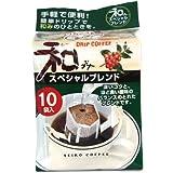 セイコー珈琲 和みドリップ スペシャルブレンド (8g×10p)×12袋